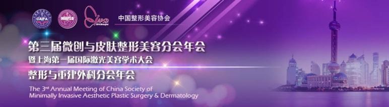 2014_0921 上海 中国整形美容协会-王修含演講電波拉皮、肝斑雷射